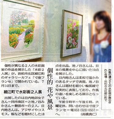 20140624中日新聞.jpg