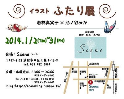Scene個展案内web.jpg