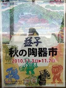 Tochigi5.jpg