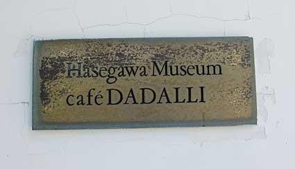 cafeDadari3.jpg