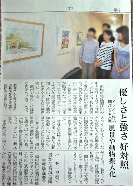 kimamanewspaper.jpg