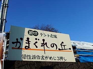 Tochigi11.jpg