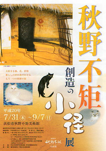 akinofuku1.jpg
