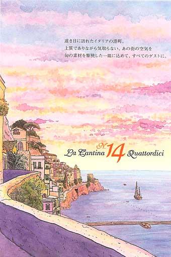 lacantina141.jpg