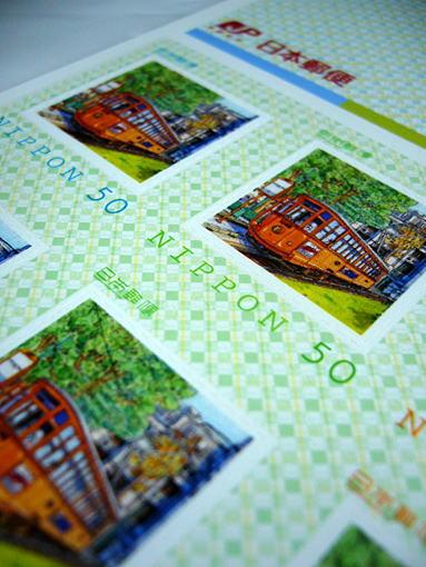 stamp_tram2.jpg